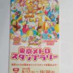 『映画魔法つかいプリキュア!奇跡の変身!キュアモフルン!』公開記念 東京メトロスタンプラリー