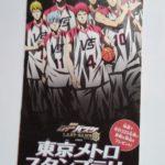 「劇場版 黒子のバスケ LAST GAME」公開記念東京メトロスタンプラリー