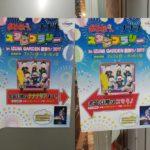 「IZUMI GARDEN 夏祭り!2017」おそ松さん×ナナナ スタンプラリー