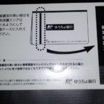 ゆうちょ銀行の通帳が使えなくなったら「磁気保護シート」を導入せよ