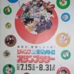 「創刊50周年記念 週刊少年ジャンプ展 VOL.1」開催記念 「週刊少年ジャンプ」with東京メトロスタンプラリー