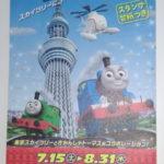 きかんしゃトーマス☆東京スカイツリー® コラボレーションイベント スタンプラリー