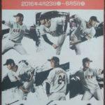 東京メトロ×GIANTS PRIDE 2016 特別企画 Baseballスタンプラリー