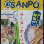 駅からおSANPO ラーメンめぐり編 (2016年秋)