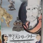 特別展「禅―心をかたちに―」開催記念 東京メトロ ミステリーラリー