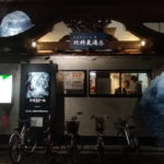 「ジオストーム湯」 映画『ジオストーム』と寿湯がタイアップ!