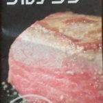 東京メトロ美味肉グルメラリー