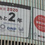 【オリパラ・ロゴ発見】大日本印刷(DNP) &朝日新聞『有楽町マリオン』壁面 屋外サイン 2年前Ver.
