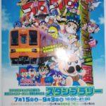 コロコロコミック40周年& 東京スカイツリータウン®開業5周年記念スタンプラリー