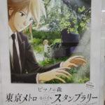 「ピアノの森」テレビアニメ化記念 東京メトロモバイルスタンプラリー
