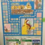 JR東日本 ポケモンスタンプラリー2018