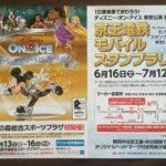 ディズニー・オン・アイス東京公演特別企画 京王電鉄モバイルスタンプラリー