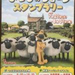 つくばエクスプレス × 東武鉄道 合同企画 「『ひつじのショーン』スタンプラリー」