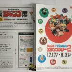週刊少年ジャンプ創刊50周年記念 「週刊少年ジャンプ×東京メトロスタンプラリー2」