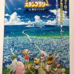 「劇場版ポケットモンスター みんなの物語」 スタンプラリー in 東京ソラマチ®