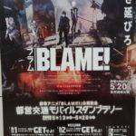 都営交通×劇場アニメーション「BLAME!」  モバイルスタンプラリー