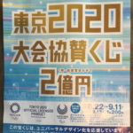 「東京2020大会協賛くじ」(第760回 全国自治宝くじ)