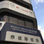 【五輪ロゴ発見】赤坂郵便局