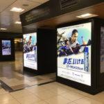 【五輪ロゴ発見】JR東京駅改札内 久光製薬 エアーサロンパス