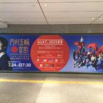 【五輪ロゴ発見】NHK「内村五輪宣言!~TOKYO 2020開幕 2年前スペシャル~」