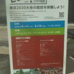 東京2020競技体験プロジェクト第1弾イベント 「東京2020 Let's 55 ~レッツゴーゴー~ with 三井不動産」