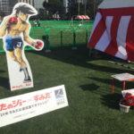 VRボクシング&パラスポーツ チャレンジパーク@第43回すみだまつり・第48回こどもまつり