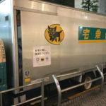 【五輪ロゴ発見】クロネコヤマトのトラック