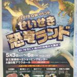 2019GWイベント「せいせき恐竜ランド」スタンプラリー