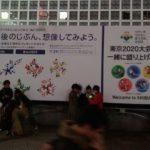 【五輪ロゴ発見】東京2020オリンピック・パラリンピック1000日前PR@渋谷駅前