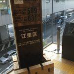 【五輪カウントダウン】豊洲シビックセンター(豊洲シビックセンター)