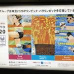 【ロゴ発見】パソナグループ 大手町駅構内