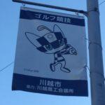 【五輪ロゴ発見】埼玉県川越市 路上のフラッグ