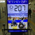 【五輪カウントダウン】足立区 東京メトロ綾瀬駅 東改札内