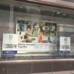 【五輪カウントダウン】NTTコミュニケーションズ 大手町ビル