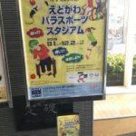 [TOKYO2020 公認プログラム] えどがわパラスポーツスタジアム