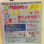 [東京2020応援プログラム] 障がい者スポーツ体験イベント「障がい者スポーツチャレンジ2018」