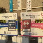 【五輪カウントダウン】品川区役所