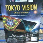 プロジェクションマッピングイベント「Tokyo Vision 500 Days to Go! Night」