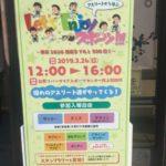 [TOKYO2020公認プログラム] アスリートから学ぶLet's Enjoyスポーツ~東京2020 開催まであと500日!~