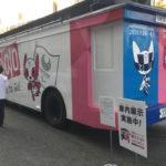 「500 Days to Go!東京2020キャラバン エールでつなごう」500Days号車内展示