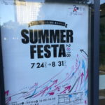 [TOKYO2020大会2年前・参画プログラム] SUMMER FESTA2018  歴代マスコットを学ぼう!