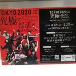 アシックス TOKYO2020は究極の部活だCAMPAIGN