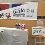 東京2020オリンピック・パラリンピックの競技体験イベント「東京2020 Let's55~レッツゴーゴー~ with 野村ホールディングス」