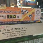 【五輪カウントダウン】大宮駅東口