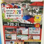 日本生命みんなの2020全国キャラバン in 埼玉