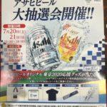 TOKYO2020応援グッズが当たる! アサヒビール大抽選会 (2019年7月イオンレイクタウン)