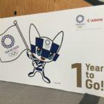 競技体験イベント「TOKYO2020 Let's 55 オリンピック1年前スペシャル!」