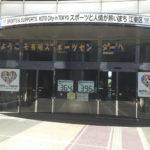 【五輪カウントダウン】江東区・有明スポーツセンター