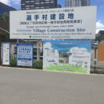 建設中の選手村(2019年夏) 東京オリンピック・パラリンピック