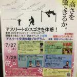 東京2020オリンピック・パラリンピック 開催まであと1年!! 記念イベントin新宿